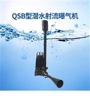 深水自吸式潜水射流曝气机推流增氧器