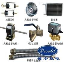 空调机组表冷器风机盘管电机