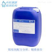 反渗透阻垢剂配方成分分析报告