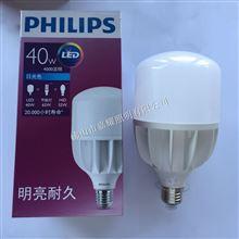 飞利浦LED中低天棚灯泡40W替换65W节能灯E27