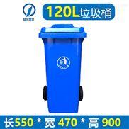 120L戶外垃圾桶生產批發