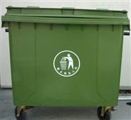 环卫大号垃圾桶660L户外大码果皮垃圾箱