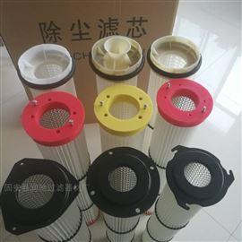 水泥厂专用除尘滤芯