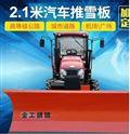 热销全工低价位车载除雪铲  高性能推雪板