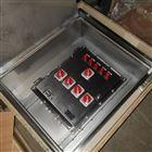 室外316不锈钢防爆配电箱防爆箱厂家