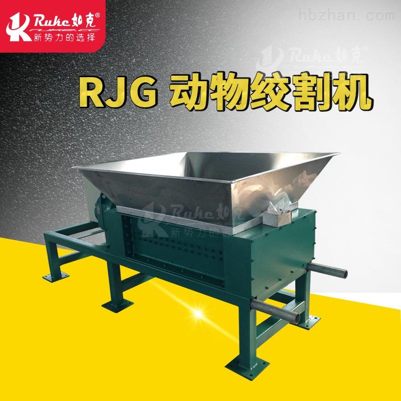 RJG800*1400江苏如克 病死猪 家禽 单轴破碎机