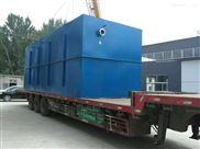 渭南酒店污水处理设备生产厂家