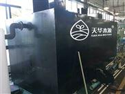 潍坊大型医院污水处理设备日处理10-150床