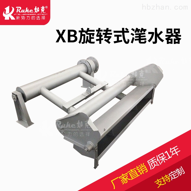 XB旋轉式潷水器
