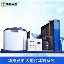 日產20噸片冰機 大型工業冰機 食品廠製冰機