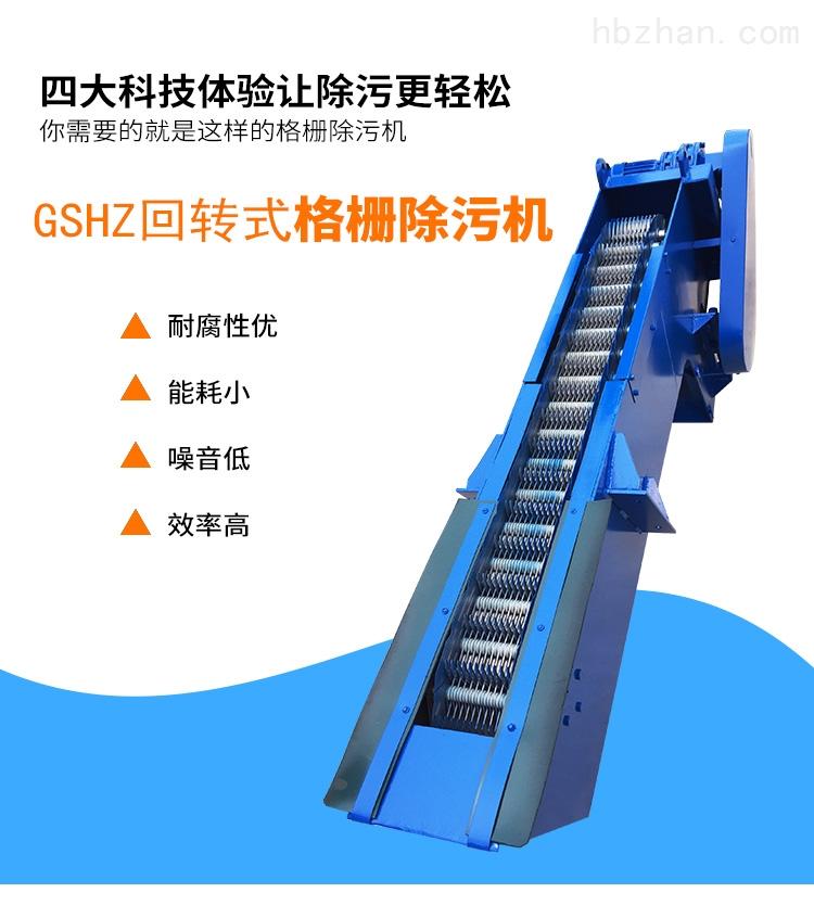 循环格栅除污机厂家-南京如克环保