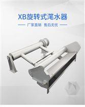 如克KBB可调节柔性管式滗水器