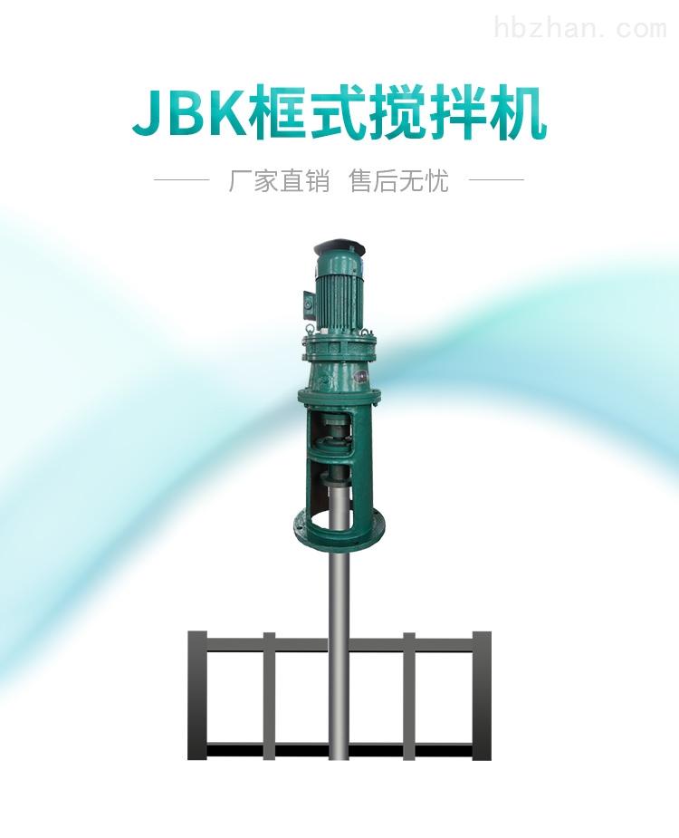 GSJ500污水处理搅拌机,污水搅拌机
