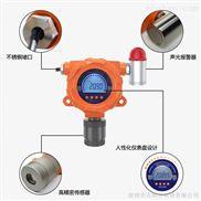 ES10B11-CLO2固定式二氧化氯檢測儀