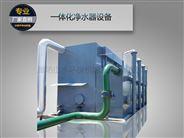 净水一体化处理设备日处理2000方潍坊山水