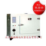 北京不锈钢101-AS型数显鼓风干燥箱(超温报警)