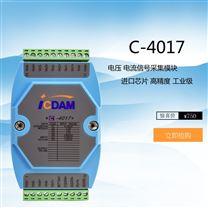 C-4017+ 车辆检测模拟量输入模块智能模块