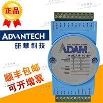研华 ADAM-4018+ 亚当8路热电偶输入模块