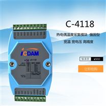 C-4118采集模块 高压差模拟量输入