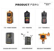 黑龙江便携式三合一气体检测仪|便携式环氧乙烷气体检测仪哪个品牌好-逸云天
