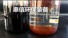 保险粉污水处理设备