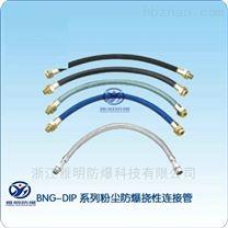 不鏽鋼防爆軟管,防爆撓性連接管