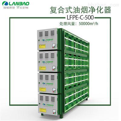 北京静电式油烟净化器风量50000