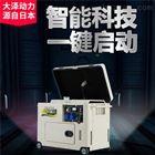TO3800ET-J大澤3kw靜音柴油發電機價格