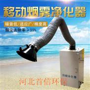 辽宁单臂可移动式焊烟净化器效果立竿见影