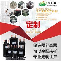 储液器定做 空气能与空调专用