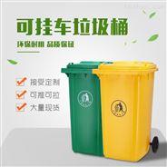 鄂州垃圾桶厂家 240挂车加厚高垃圾箱