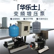 自来水恒压自动增压泵 变频泵