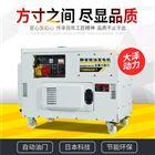 TO16000ET工厂用12kw静音柴油发电机体积
