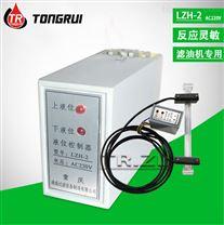 通瑞LZH-2(ac220v)红外线液位控制器