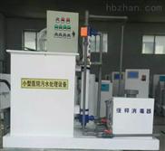 小型口腔诊所废水处理设备