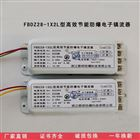 FBDZ28-1x2L型高效节能防爆电子镇流器