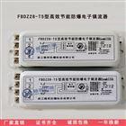 批发零售YK28-T5型高效节能防爆电子镇流器