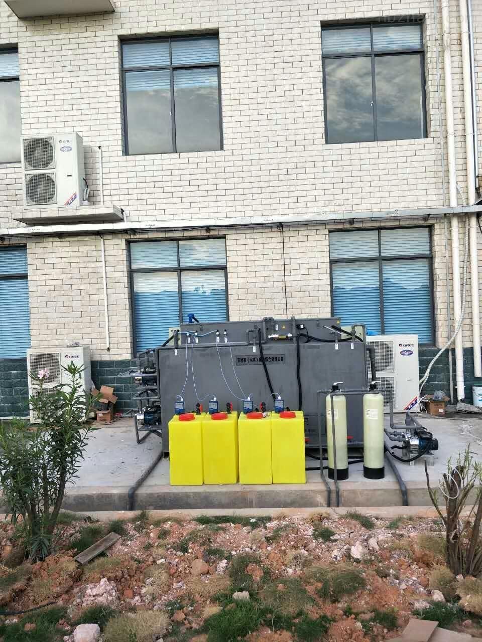 定西市试验室废水处理设备厂家