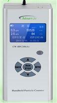 CW-HPC200A 手持式粉塵檢測儀