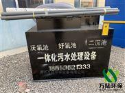 西昌市造纸污水处理一体化设备