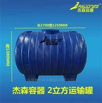 南宁厂家直销卧式2吨PE储罐运输罐