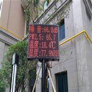 方净(厦门)环保供应扬尘在线监测仪 温度湿度pm2.5监测仪  建筑工地实时在线监测
