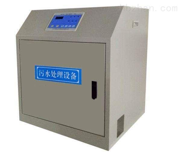 口腔牙科污水处理设备操◆作简单