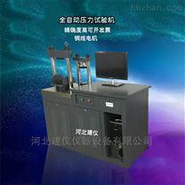 30噸微機式控製伺服壓力試驗機液晶顯示