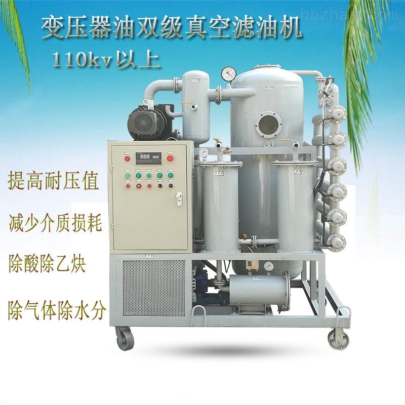 3000L变压器油双级真空滤油机