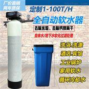 贵州去离子水设备 贵阳工业软化设备