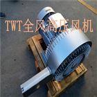 YX-82S-3(11KW)双叶轮漩涡高压风机