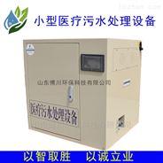 江苏口腔污水处理设备