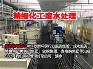 南京精细化工废水处理设备