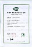中国环境保护产品认证证书滤袋框架